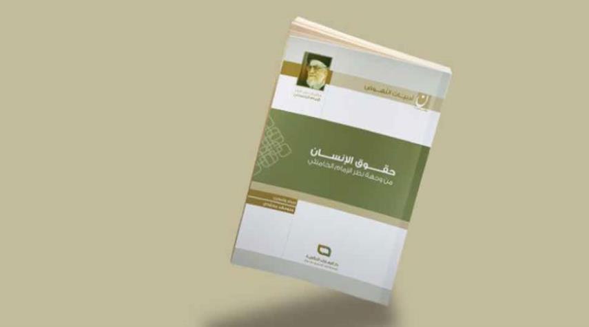 لمحة عن كتاب.. حقوق الإنسان من وجهة نظر الإمام الخامنئي ( دام ظله )