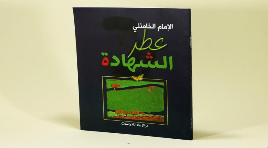 كتاب عطر الشهادة للإمام الخامنئي ( دام ظله )