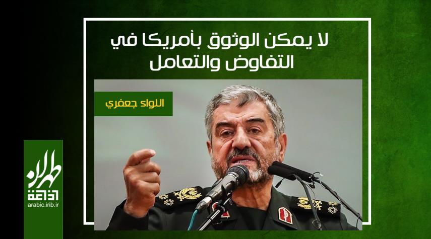 قائد قوات حرس الثورة الاسلامية، اللواء محمد علي جعفري،