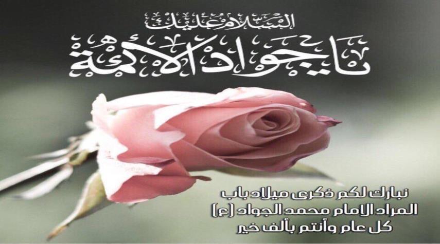 مساهمة مكتوبة للأخت أم علي الحسيني من العراق عبر الواتساب في برنامج خاص بذكرى مولد الإمام الجواد عليه السلام