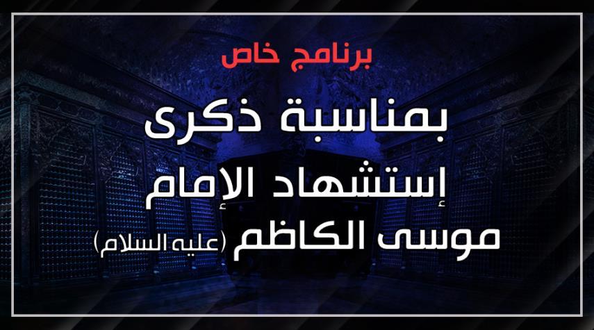 ذكرى استشهاد الإمام موسى الكاظم عليه السلام