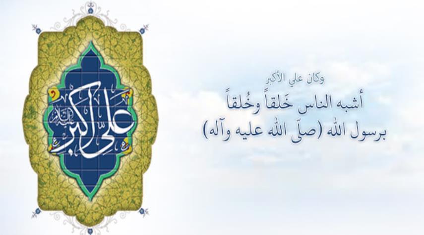 مساهمة الأخت معصومة آل عبد النبي من القطيف عبرالواتساب في برنامج خاص بذكرى مولد علي الأكبر عليه السلام