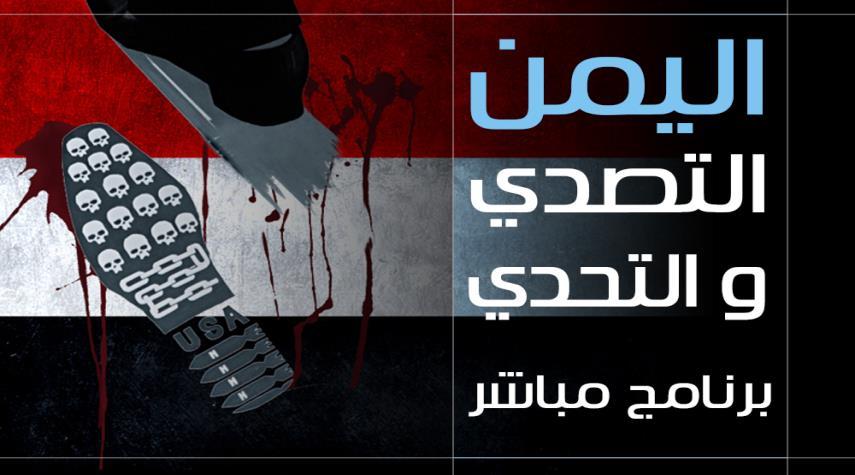 """مشاركة الأخ مفضل الأعسري المكتوبة من اليمن عبر الواتساب في برنامج """" اليمن التصدي والتحدي """""""