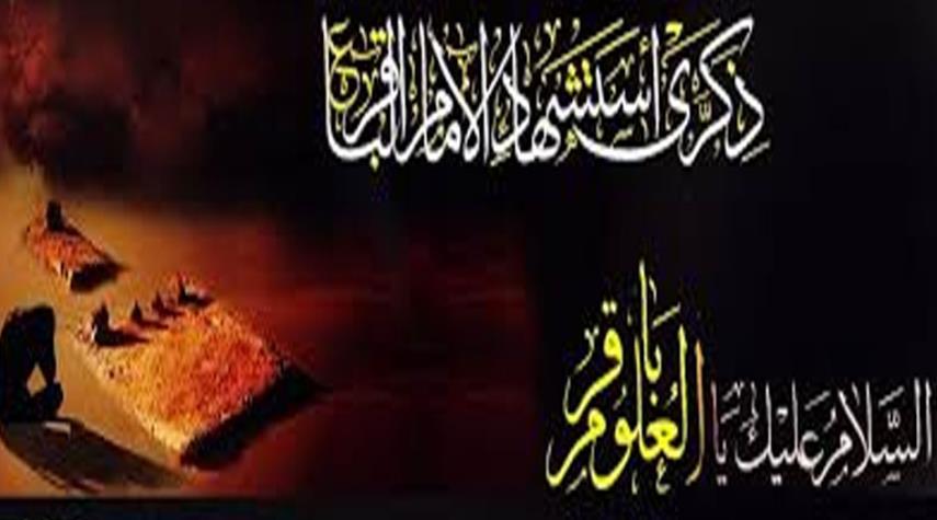 قصيدتان في رثاء الإمام الباقر عليه السَّلام