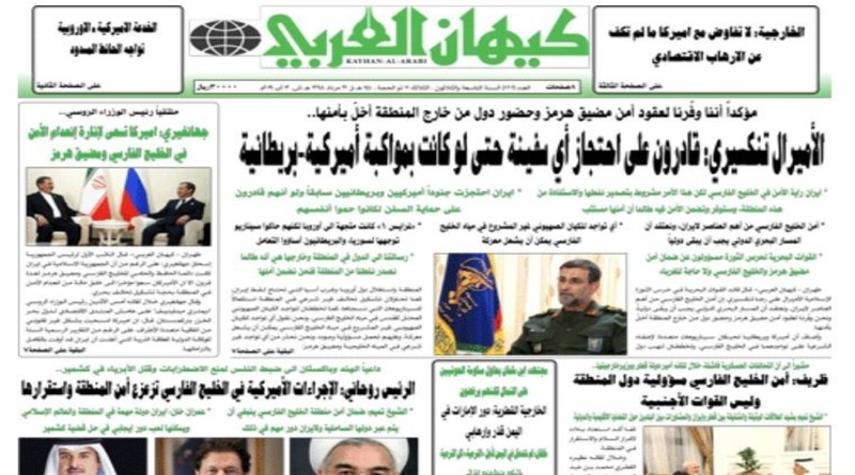 أهم عناوين الصحف الإيرانية الصادرة اليوم الثلاثاء في طهران
