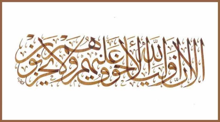 من سيرة الشيخ محمد علي سيبوية والسيد جمال الدين الاسد آبادي
