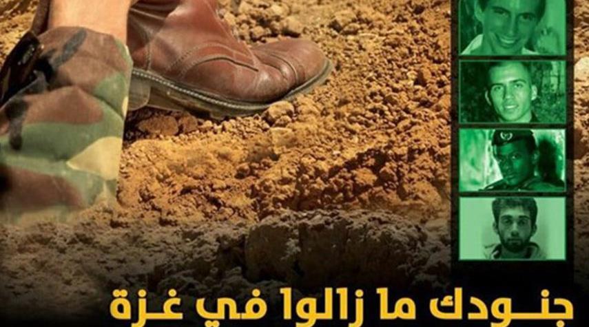 القسّام لجيش الاحتلال: جنودك ما زالوا في غزة