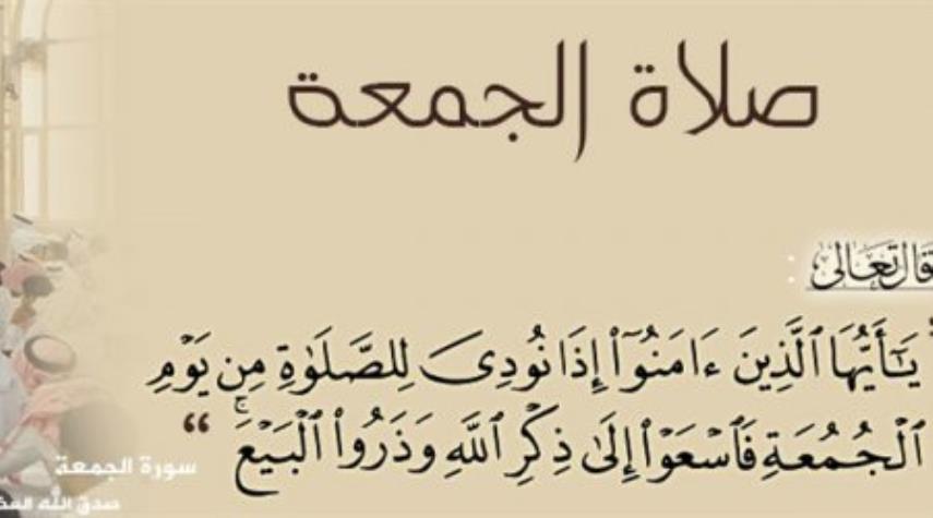 صلاة الجمعة في الشريعة الاسلامية... فضلها ومستحباتها