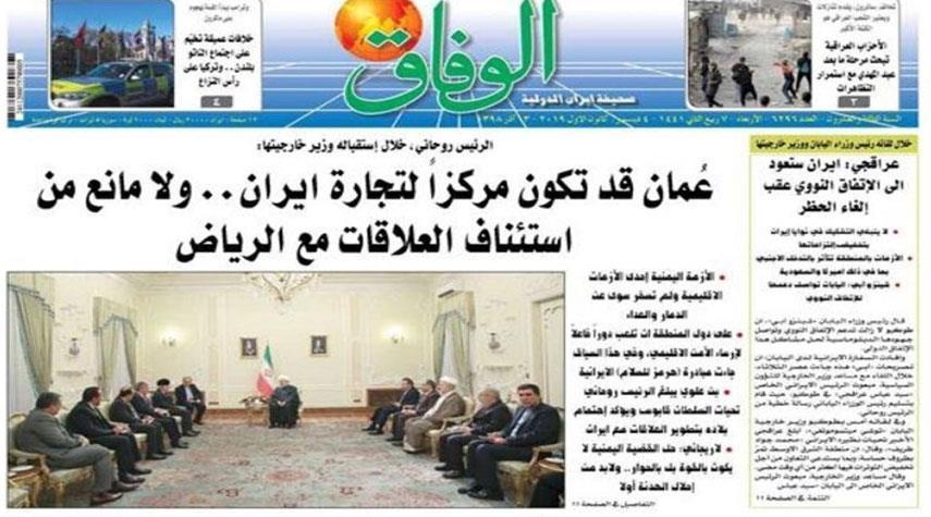 أهم عناوين الصحف الإيرانية الصادرة اليوم الأربعاء