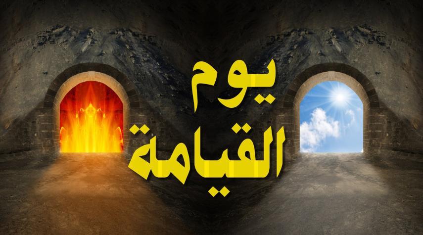 ماذا ينتظر المنافقون في يوم القيامة؟