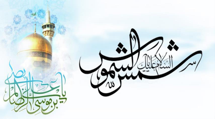 ولادة الامام علي بن موسى الرضا (ع) كاملة مكتوبة