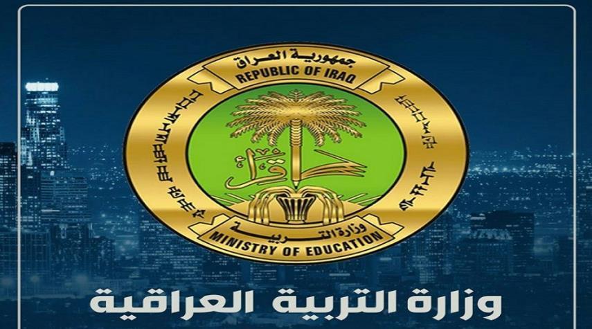 التربية العراقية تدرس موعد بدء العام الدراسي 2020 ـ 2021