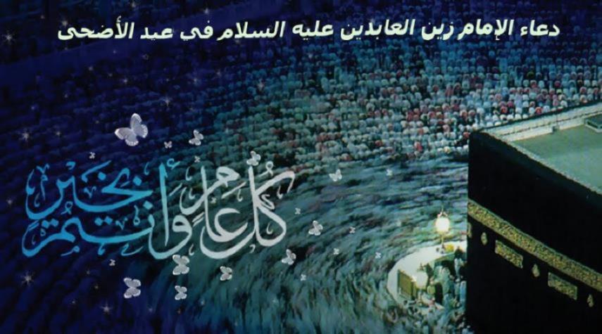 دعاء العيد... دعاء الامام زين العابدين(ع) في عيد الاضحى