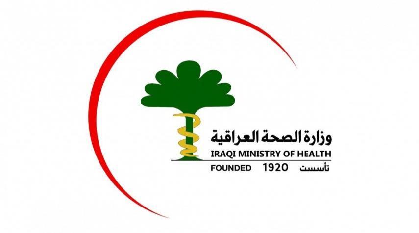 بيان من وزارة الصحة العراقية بشأن اللقاح الروسي الجديد