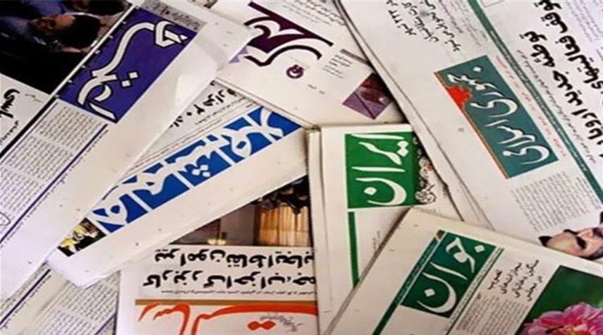 أبرز عناوين الصحف الايرانية لصباح اليوم الخميس 14 يناير 2021