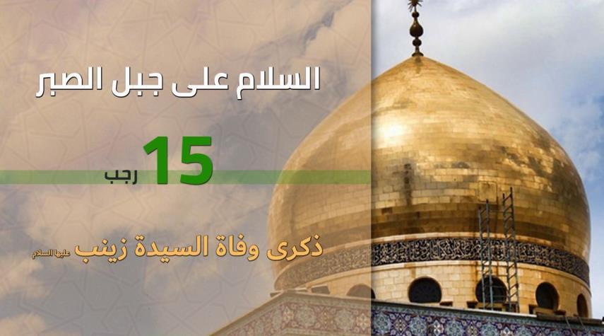 15 رجب.. وفاة السيدة زينب بنت الإمام علي بن أبي طالب