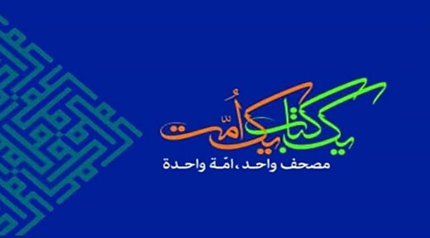 إعلان أسماء لجنة التحكيم للدورة الـ37 من مسابقات إيران الدولية للقرآن