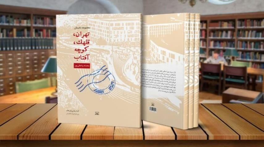 """ايران... روايات """"طهران، قلهك، زقاق الشمس"""" تدخل الأسواق"""