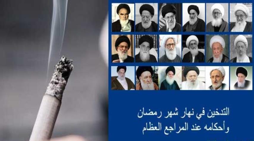 آراء مراجع الدين حول التدخين في نهار شهر رمضان وأحكامه