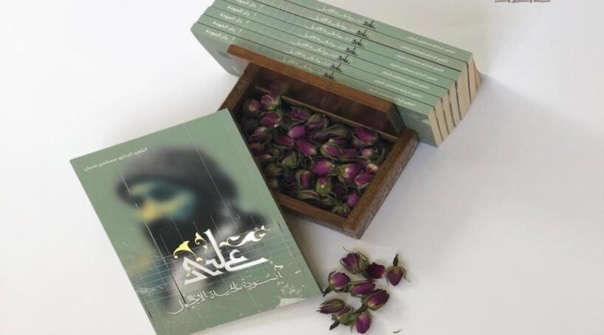 """إصدار كتاب """"علي أنشودة الحياة الأجمل"""" للشهيد شمران"""