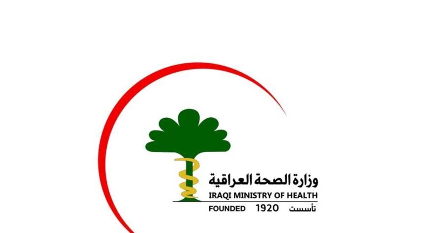 العراق.. الصحة تعلن الموقف الوبائي وانخفاض في معدل الإصابات