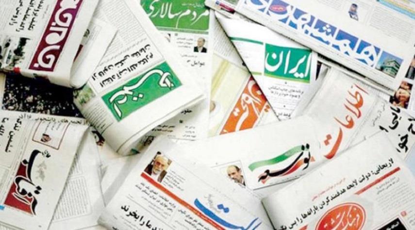أهم عناوين الصحف الايرانية الصادرة اليوم الثلاثاء