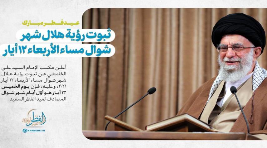 إيران تعلن الخميس أول أيام عيد الفطر المبارك