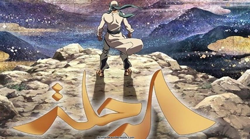 """اليابان.. عرض فيلم رسوم متحركة حول """"عام الفيل"""""""