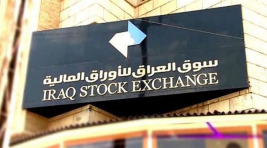 البورصة العراقية تتداول أسهماً بثلاثة مليارات دينار