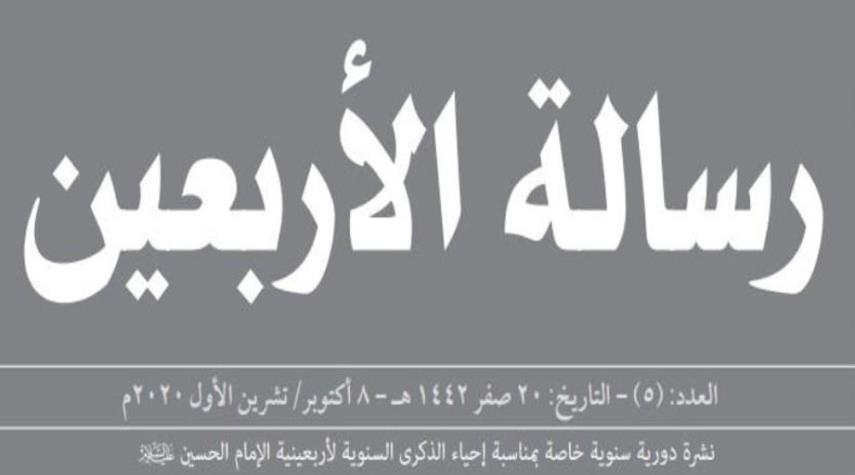 """إصدار العدد الجديد من نشرة """"رسالة الأربعين"""" السنوية"""