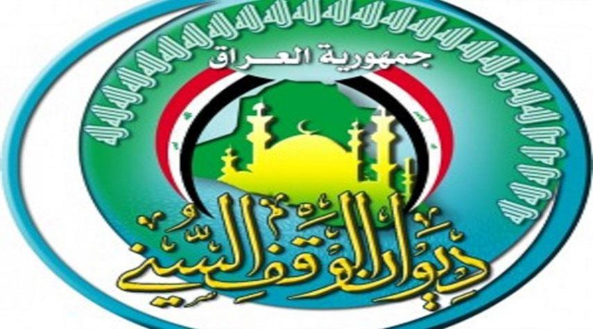 الوقف السني العراقي يستنكر بشدة مؤتمر التطبيع في أربيل